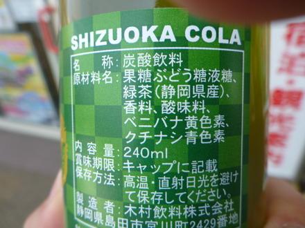静岡茶コーラ (3)