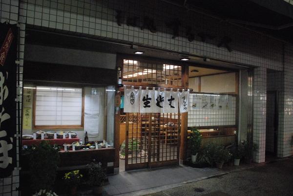 そば処するが屋 (10)