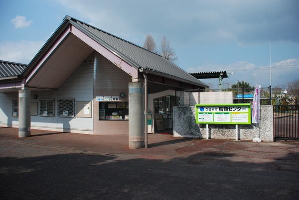 久留米鳥類センター (1)