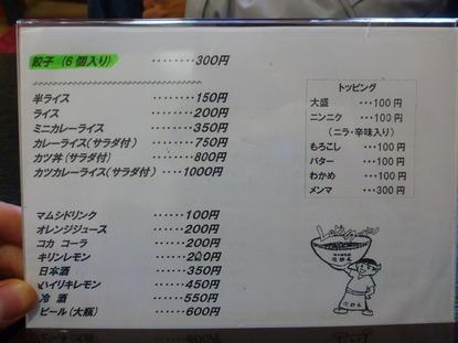 デカ盛り 次郎長 本店 (2)
