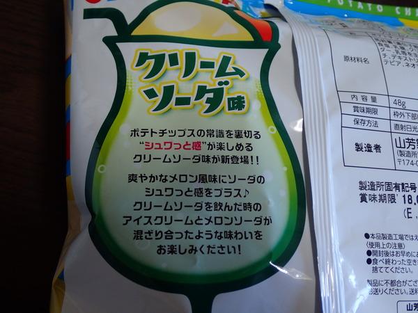 ポテチクリームソーダ味 (3)