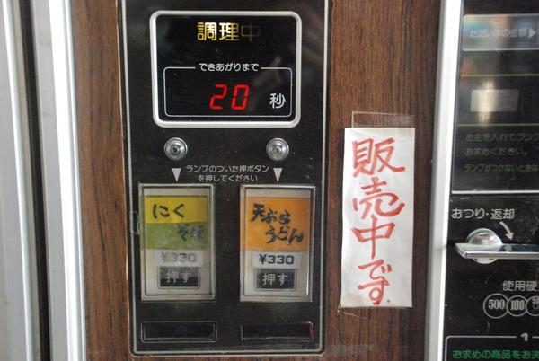 ドライブイン日本海 (7)