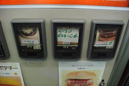 オレンジハット沖ノ郷店 (8)