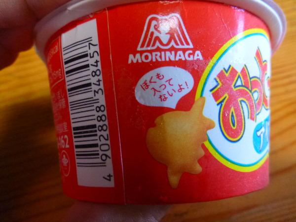 おっとっとアイス (3)