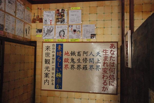 伊豆極楽苑 (6)