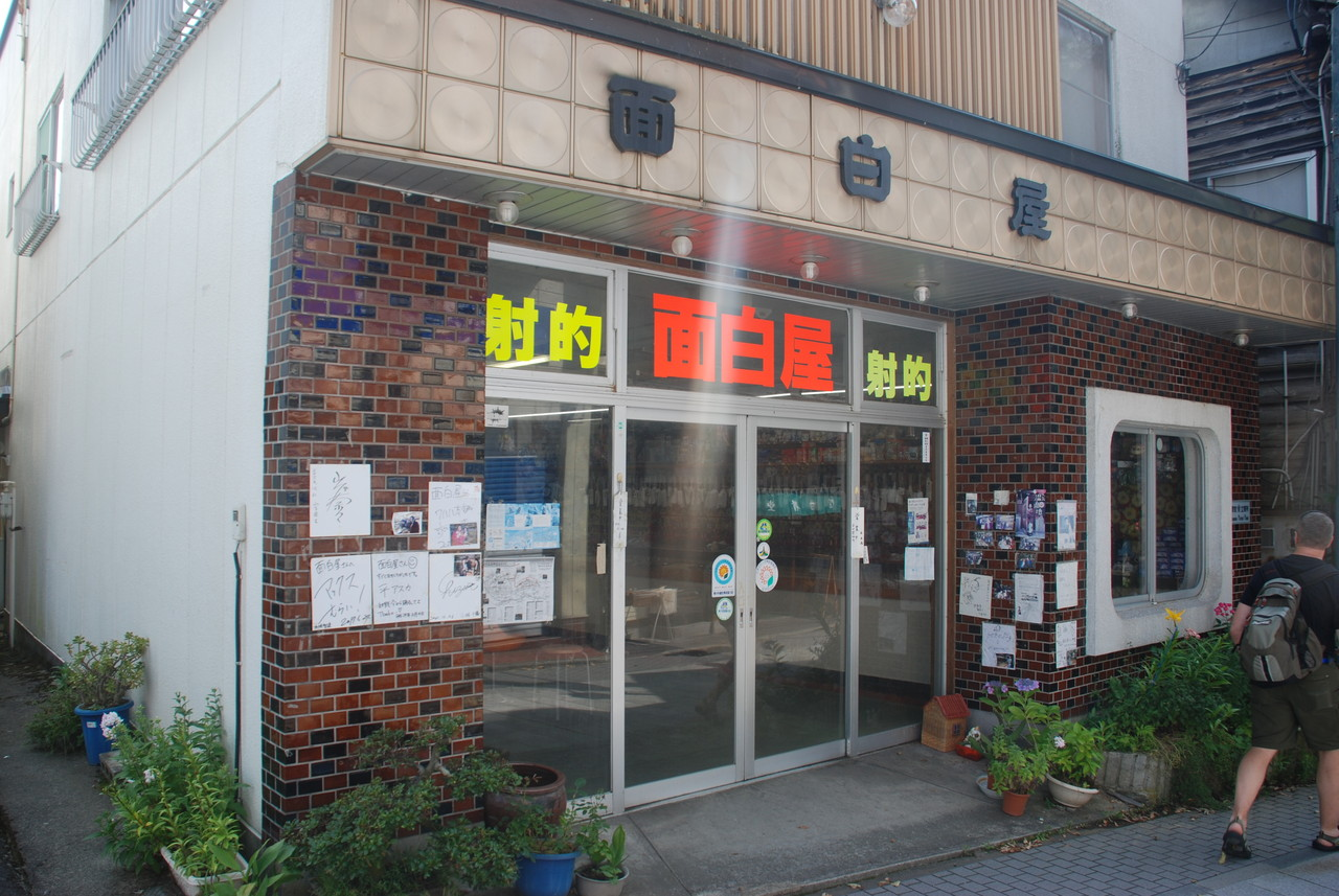 中 観光 湯田 温泉