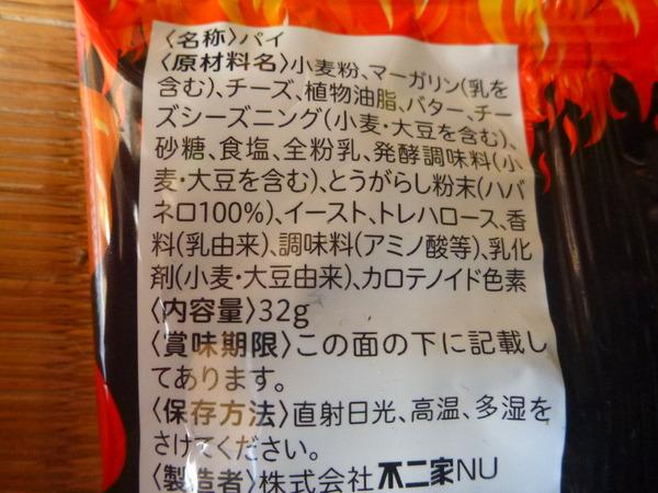 ハバネロチョコ&パイ (8)
