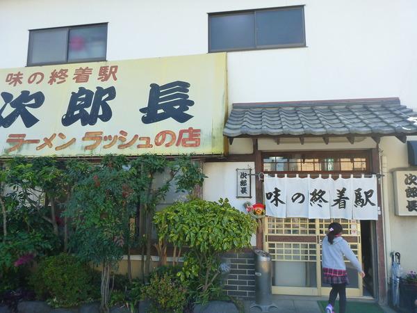 デカ盛り 次郎長 本店 (1)