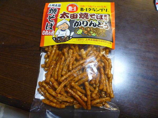 太田焼きそばかりんとう (2)