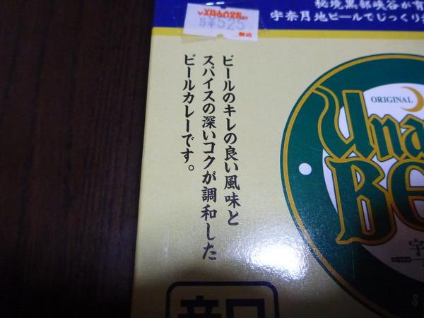 ビールカレー (2)