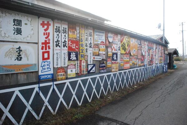 みちのく骨董店 (8)
