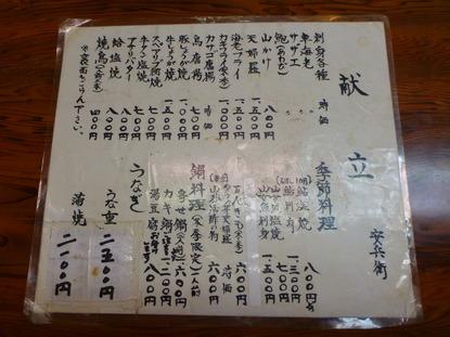 安兵衛 (1)