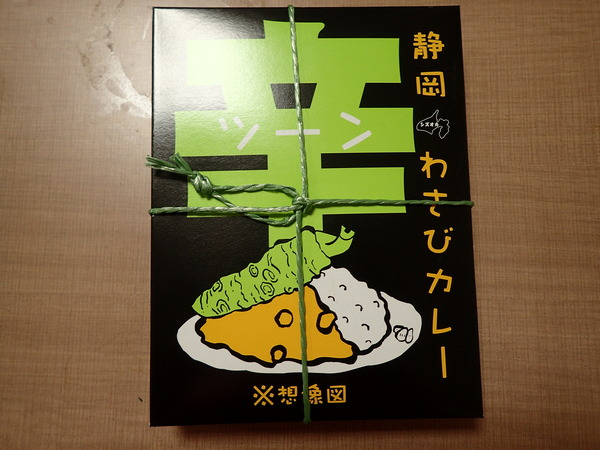 わさびカレー (1)
