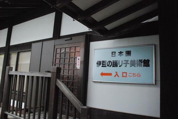 伊豆オレンジセンター (9)