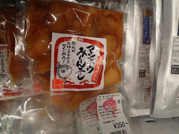 道の駅紀伊長島マンボウ (10)