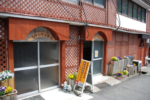 おぎのや資料館 (1)