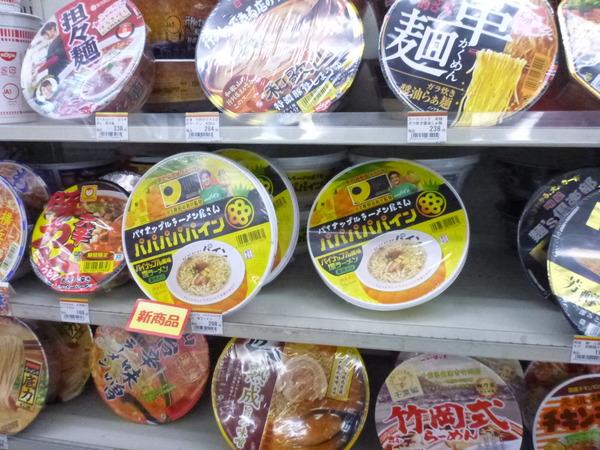 パパパパパイン(カップ麺) (1)