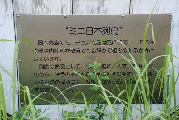 日本列島公園 (2)