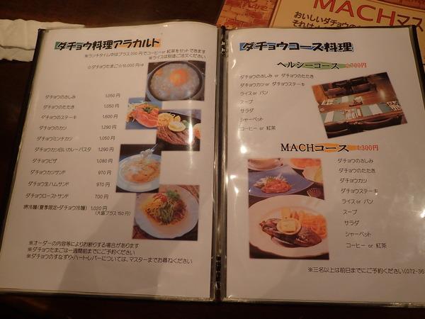 MACHⅢ (6)