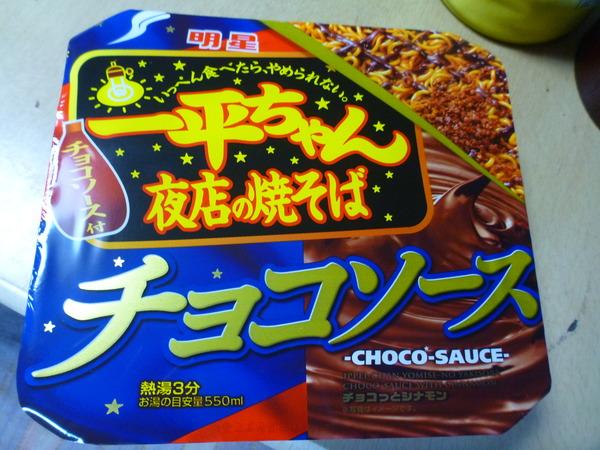 一平ちゃんチョコソース (1)