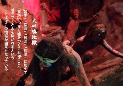 華厳宗正観寺 八大地獄 (7)