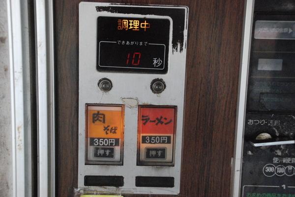 後藤商店 (5)
