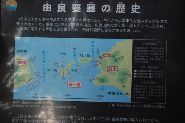 加太砲台跡 (19)