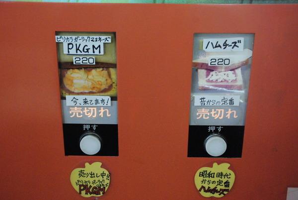 オレンジハット茂呂店 (7)
