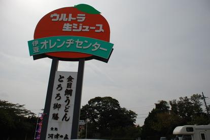 伊豆オレンジセンター (1)
