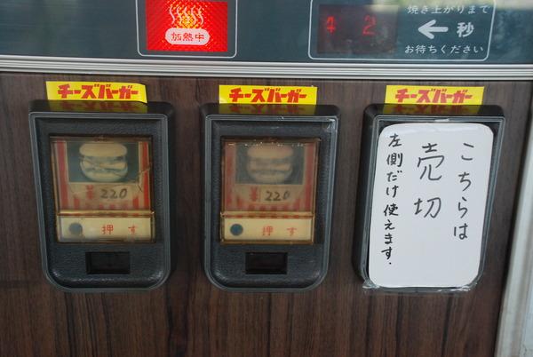 鉄剣タロー (5)