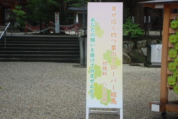 田縣神社&大縣神社 (7)