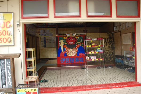 伊豆極楽苑 (2)