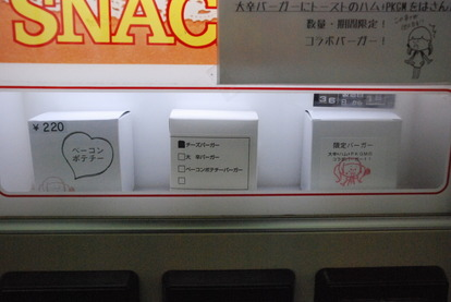 ピットイン77太田店 (12)
