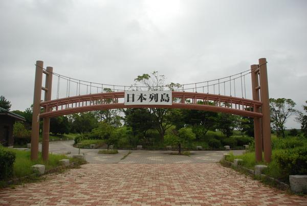 日本列島公園 (1)