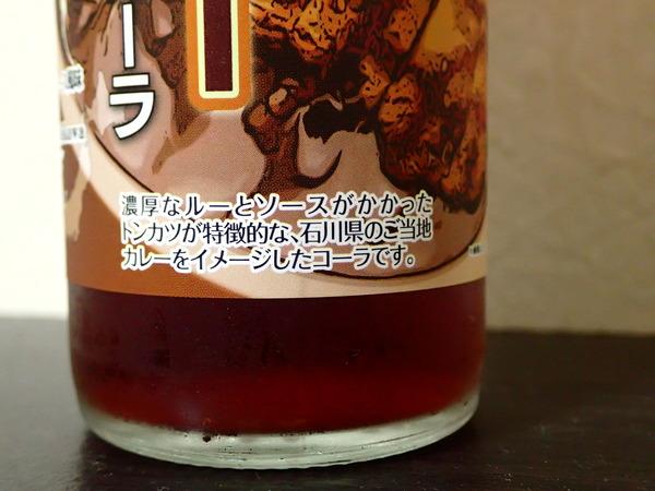 金沢カレーコーラ (3)