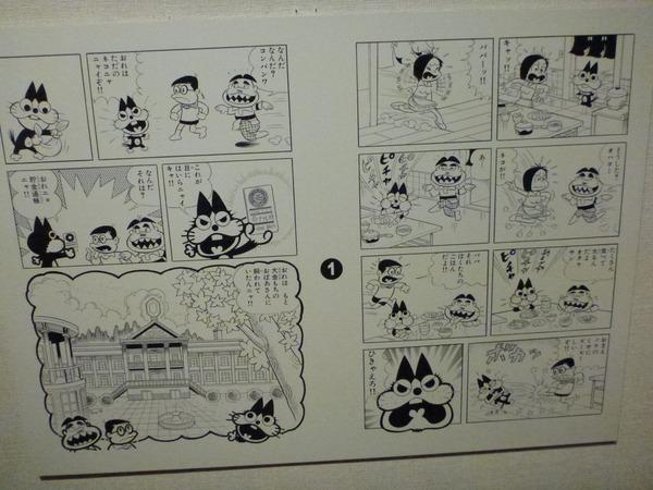 赤塚不二夫博物館 (26)