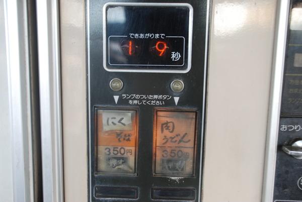 オアシス自販機コーナー (3)