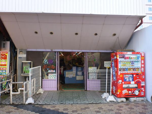 三松館スマートボール (1)