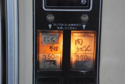 オアシス自販機コーナー (10)