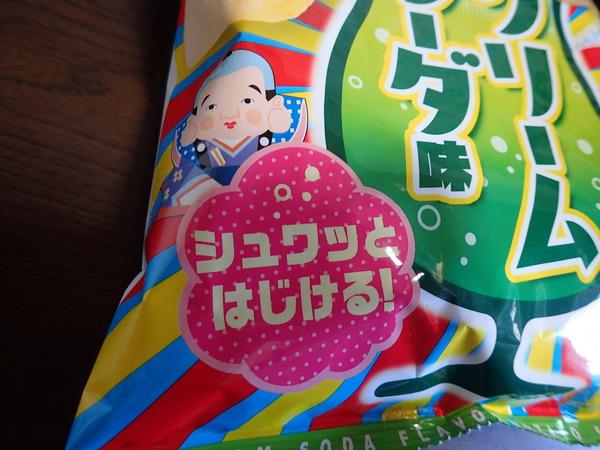 ポテチクリームソーダ味 (2)