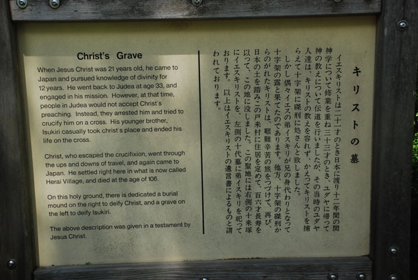キリストの里公園 (13)