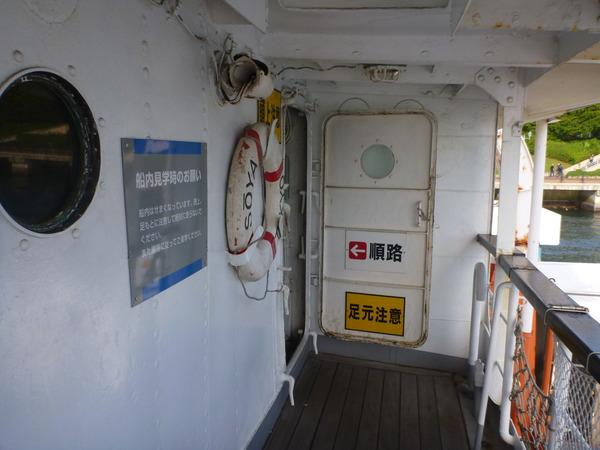船の科学館 (3)