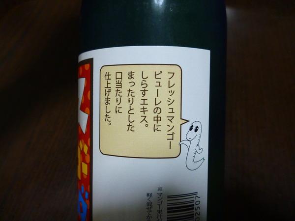 しらすマンゴーソーダ (4)