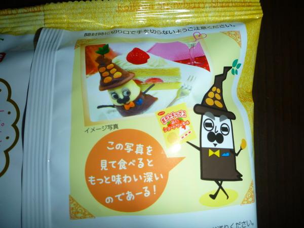 ポテトチップスイチゴケーキ味 (4)
