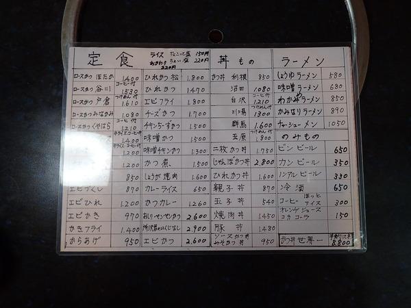 ゆき藤 (1)