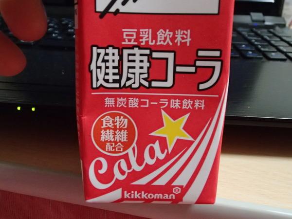 豆乳飲料健康コーラ (2)