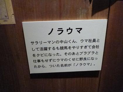 赤塚不二夫博物館 (17)