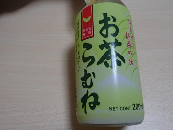 お茶ラムネ (2)