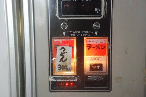 ドライブイン七輿 (10)