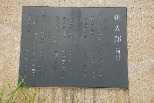 日本列島公園 (5)